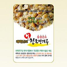 대두 대학낫도가루1kg (250g x 4개) 52,000원 01037493426